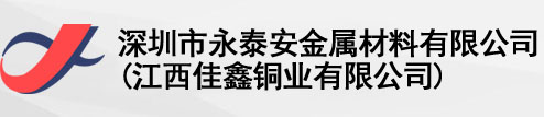 碲铜|铝板|黄铜棒|硅黄铜|紫铜排|紫铜带|紫铜棒厂家-深圳市永泰安金属材料有限公司